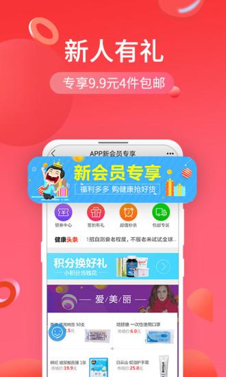 康爱多掌上药店手机版 V3.12.2 安卓版截图4