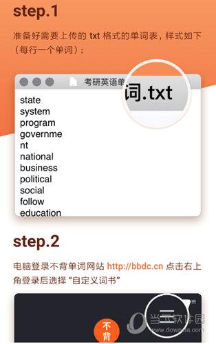 txt格式单词表