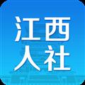江西人社 V1.6.0 安卓最新版