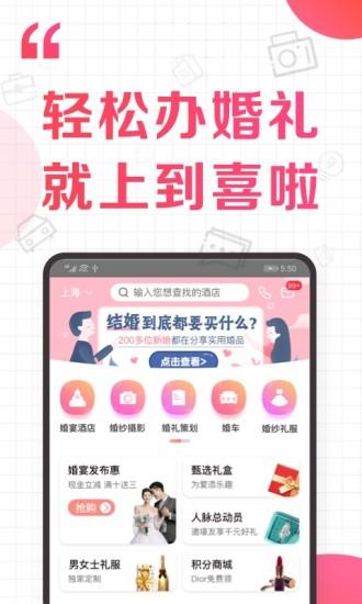 到喜啦结婚 V3.6.7 安卓版截图1