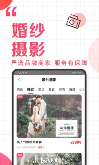 到喜啦结婚 V3.6.7 安卓版截图3