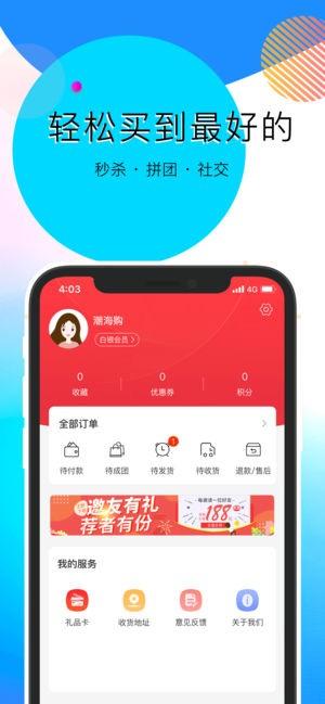 潮海购 V1.1.2 安卓版截图4