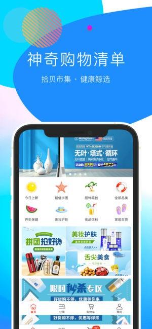 潮海购 V1.1.2 安卓版截图2