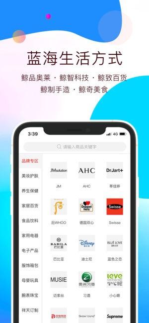 潮海购 V1.1.2 安卓版截图3