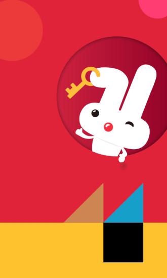 巴乐兔租房 V5.5.6 官方安卓版截图2