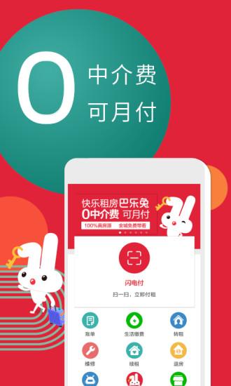 巴乐兔租房 V5.5.6 官方安卓版截图3