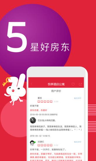 巴乐兔租房 V5.5.6 官方安卓版截图4