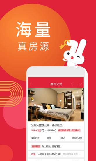 巴乐兔租房 V5.5.6 官方安卓版截图5