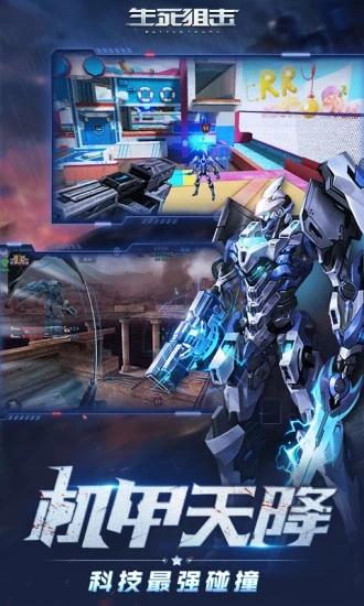 生死狙击极速双擎版 V4.2.1 安卓版截图4
