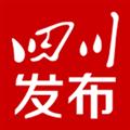 四川发布 V6.6 安卓版
