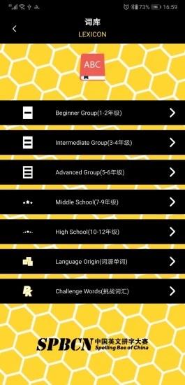 蜂拥教育 V1.0.18 安卓版截图4