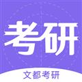 文都考研 V1.7.0 安卓版