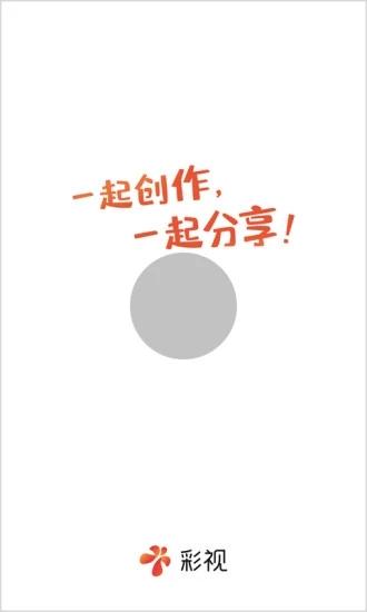 彩视相册制作软件 V5.34.2 安卓最新版截图6