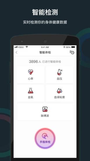悦动圈 V3.2.9.8.1 官方最新安卓版截图4