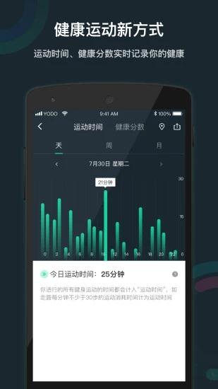 悦动圈 V3.2.9.8.1 官方最新安卓版截图3