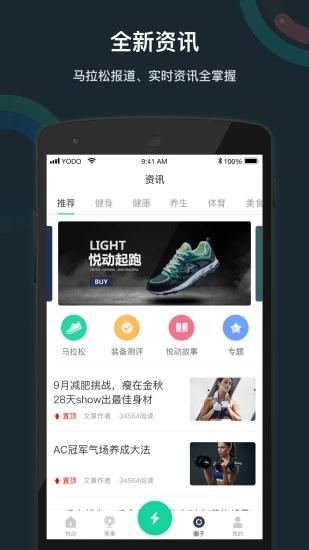 悦动圈 V3.2.9.8.1 官方最新安卓版截图1
