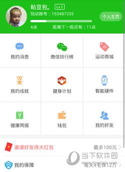 悦动圈微信排行榜截图