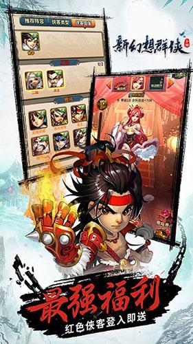 新幻想群侠 V1.0 安卓版截图5