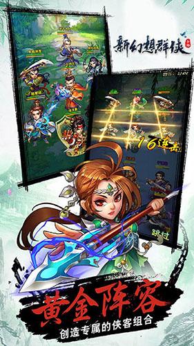 新幻想群侠 V1.0 安卓版截图4