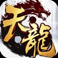 天龙3D V1.718.0.8 安卓版