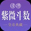 紫微斗数生辰八字 V5.5.8 安卓免费版