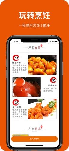 食厨链 V2.0.1 安卓版截图2