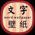 文字壁纸 V1.9.0 安卓版