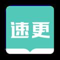 速更小说 V2.0.5 安卓版