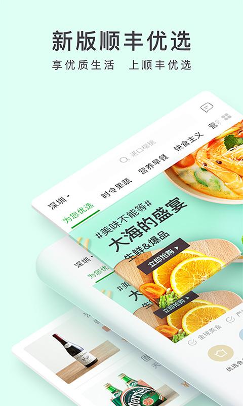 顺丰优选网购商城 V4.8.4 官方安卓版截图1