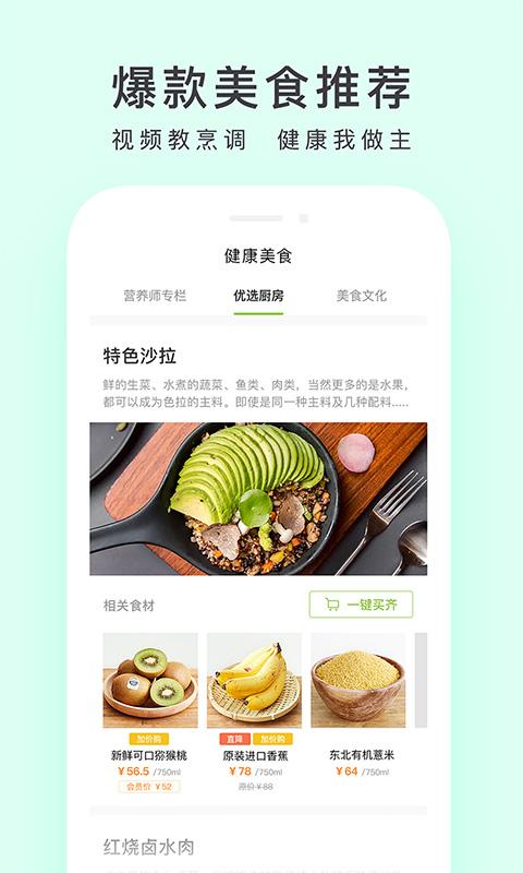 顺丰优选网购商城 V4.8.4 官方安卓版截图3