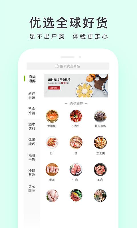 顺丰优选网购商城 V4.8.4 官方安卓版截图4