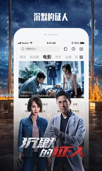 乐视视频 V9.14.4 安卓版截图2