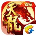 天龙八部手游 V1.58.2 苹果版