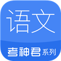 高中语文 V1.4 安卓版