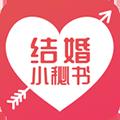 结婚小秘书 V3.8.3 安卓版