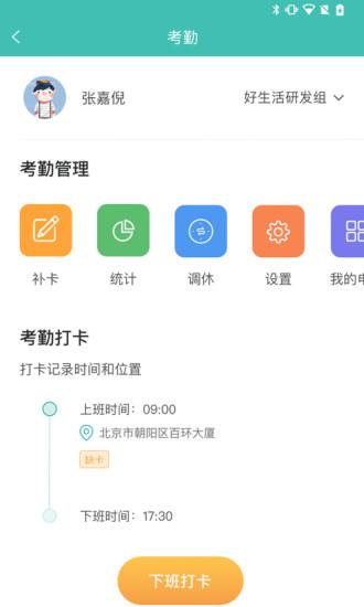 好生活管家 V2.1.3 安卓版截图3