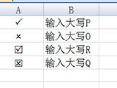 Excel表格怎么打钩打叉 一个字体帮你忙