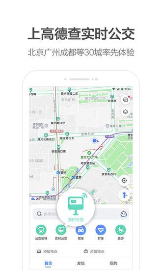 高德地图APP V10.10.0.2434 安卓版截图5