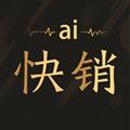 爱快销 V1.8.1.8 安卓版