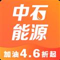 中石能源 V1.0.0 安卓版