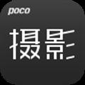 POCO摄影 V2.3.1 安卓版