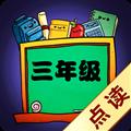 译林三年级英语上下 V1.1.12 安卓版