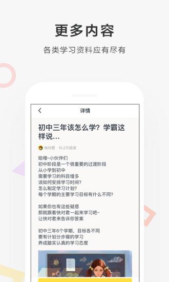 快对作业 V3.3.0 安卓手机版截图5
