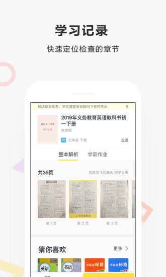 快对作业 V3.3.0 安卓手机版截图3