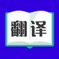 翻译大师 V1.0.0 安卓版