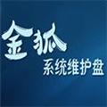 金狐系统维护盘十周年纪念版 V2019.01.28 官方版
