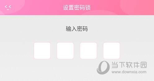 粉粉日记设置密码