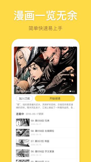 暴走漫画 V8.1.1 安卓版截图3