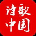 诗歌中国 V2.2.3 安卓版