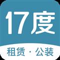 17度租赁公装 V3.0.0.1012 安卓版